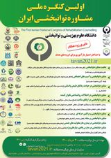 the first iranian national congress of rehabilitation counseling